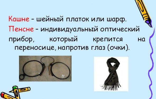 Кашне – шейный платок или шарф