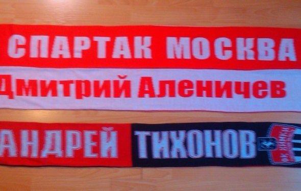 Шарфы Спартак Москва именные